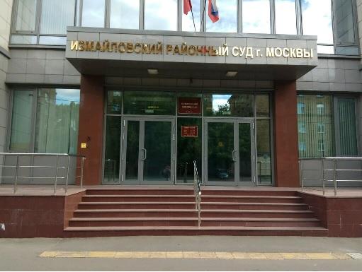 Измайловский районный суд. г. Москвы