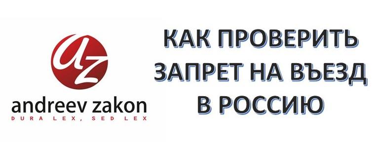 Как проверить запрет на въезд в Россию РФ
