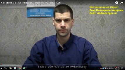 Как снять запрет на въезд в Россию РФ через Суд