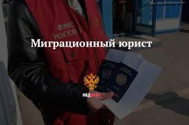 Миграционный юрист по отмене запрета на въезд