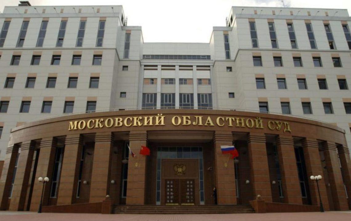 Отменил выдворение в Московском областном суде