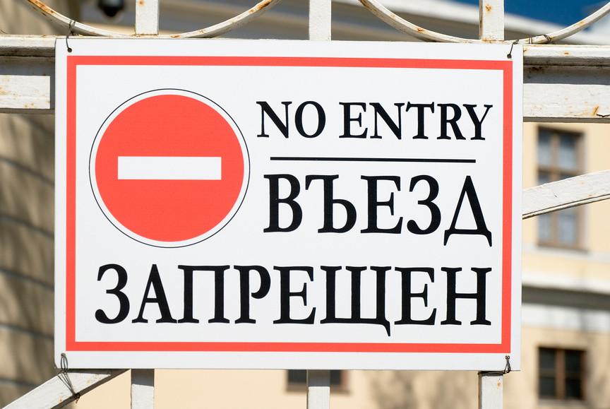 Порядок отмены запрета на въезд в Россию РФ