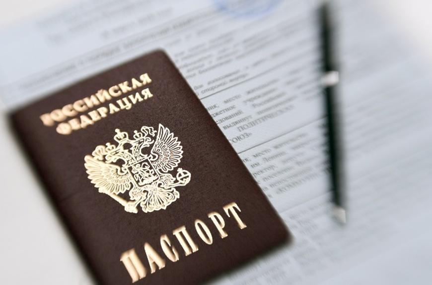 Получить паспорт и гражданство РФ