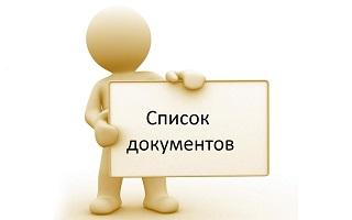 Как проверить черный список ФМС в Россию